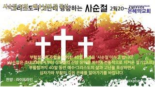 [200403 아침묵상] 마 21:1-5 은혜의교회 (…