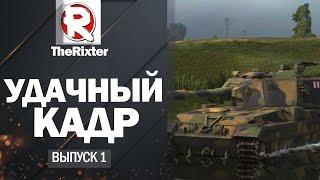 Удачный кадр №1 - Забавные моменты в WoT от TheRixter [World of Tanks]