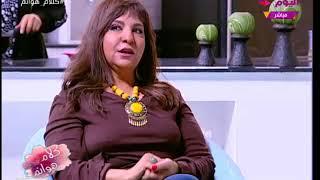 كلام هوانم مع منال عبد اللطيف| لقاء خاص مع الفنانة فاطمة الكاشف 16-1-2018