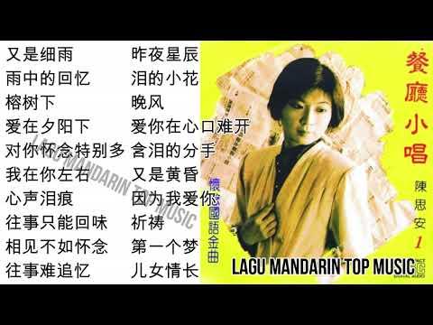 20 Lagu Mandarin Masa Lalu Sian Chen 陈思安的热门歌曲