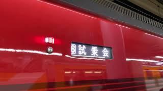 近鉄80000系「ひのとり」試乗会列車の行先表示も「試乗会」