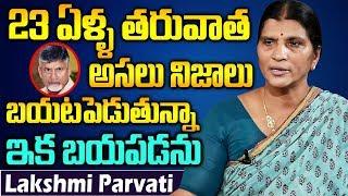 23 ఏళ్ల తరువాత అసలు నిజాలు బయట పెడుతున్నా..ఇక ఎవరికీ భయపడను   Lakshmi Parvathi about Chandrababu