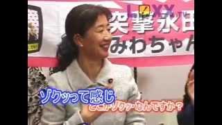 2008年 みわちゃんねる 突撃永田町 第84回 谷岡郁子議員