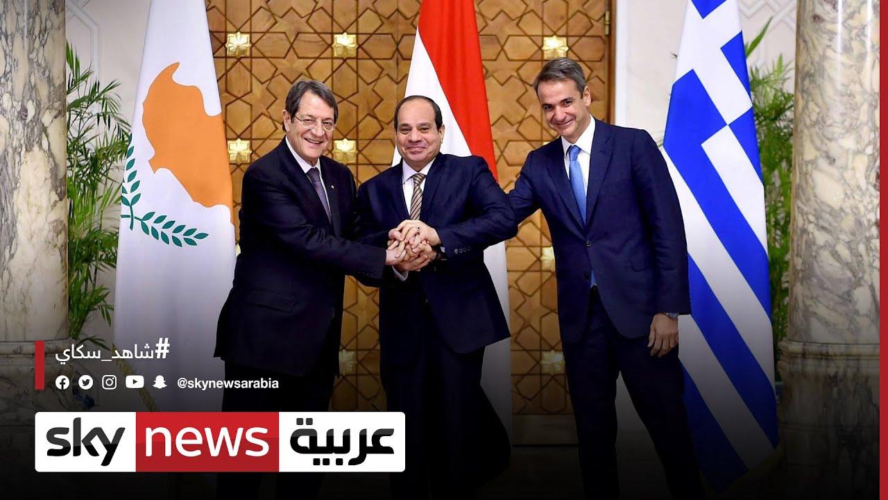مصر وقبرص واليونان.. تعاون في الطاقة وتوافق إقليمي
