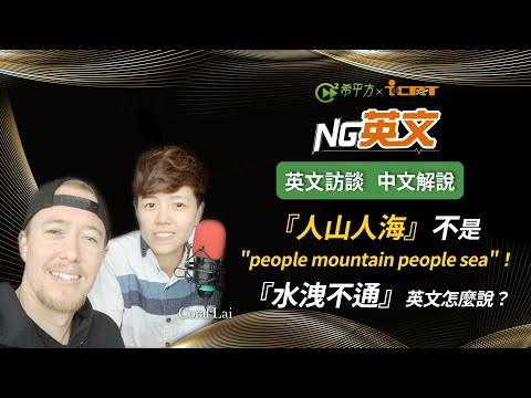 "超實力歌手Coral  : 『人山人海』不是 ""people Mountain People Sea""!『水洩不通』英文怎麼說?