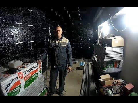 Гидроизоляция и утепление подземного гаража