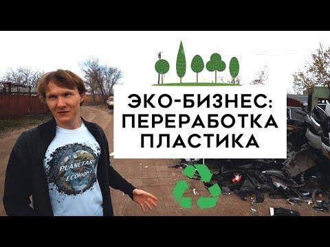 Переработка пластика в стройматериалы и плитку. Эко-Бизнес. Роман Себекин.