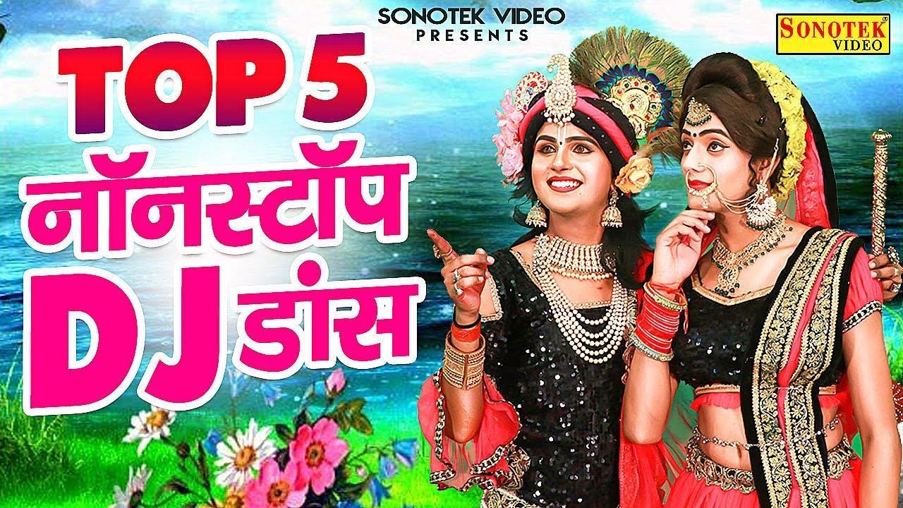 इन 5 भजनो ने धमाल मचा दिया- 2021 Latest Top 5 DJ Remix Shyam Bhajans   Hit DJ Dance Bhajan   Sonotek