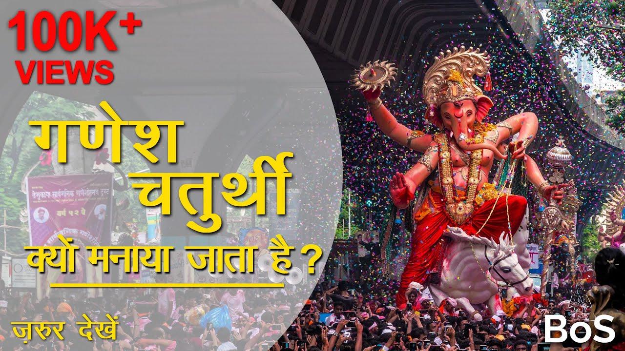 भगवान गणेश के जन्म की कहानी | क्यों मनाई जाती है गणेश चतुर्थी? | COVID Ganesh Chaturthi 2020