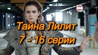 Тайна Лилит 7 - 16 серии ( сериал 2021 ) Анонс ! Обзор / содержание серий. Менталистка