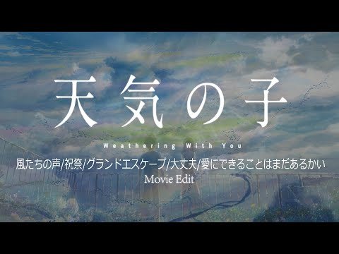 【HD】Weathering with you 5 Vocal Theme (Movie Edit) By RADWIMPS