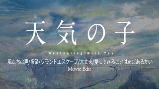 《天氣之子》電影5首主題曲懶人包!中日字幕