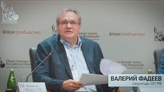 Валерий Фадеев в рамках пленарной сессии форума «Сообщество» в Калининграде