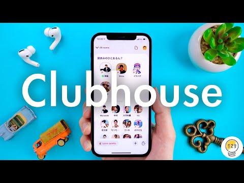 話題沸騰の招待制アプリ「Clubhouse」ってなに?使い方を徹底解説します。
