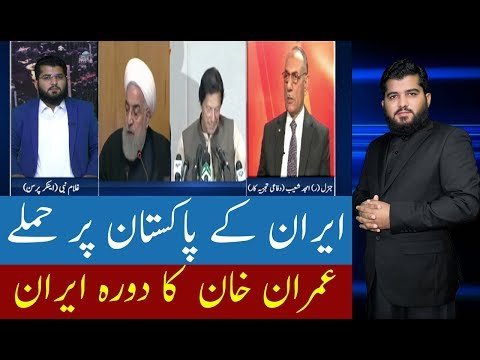 Imran Khan visit Iran with evidences about India Iran Israel?| عمران خان کادورہ ایران