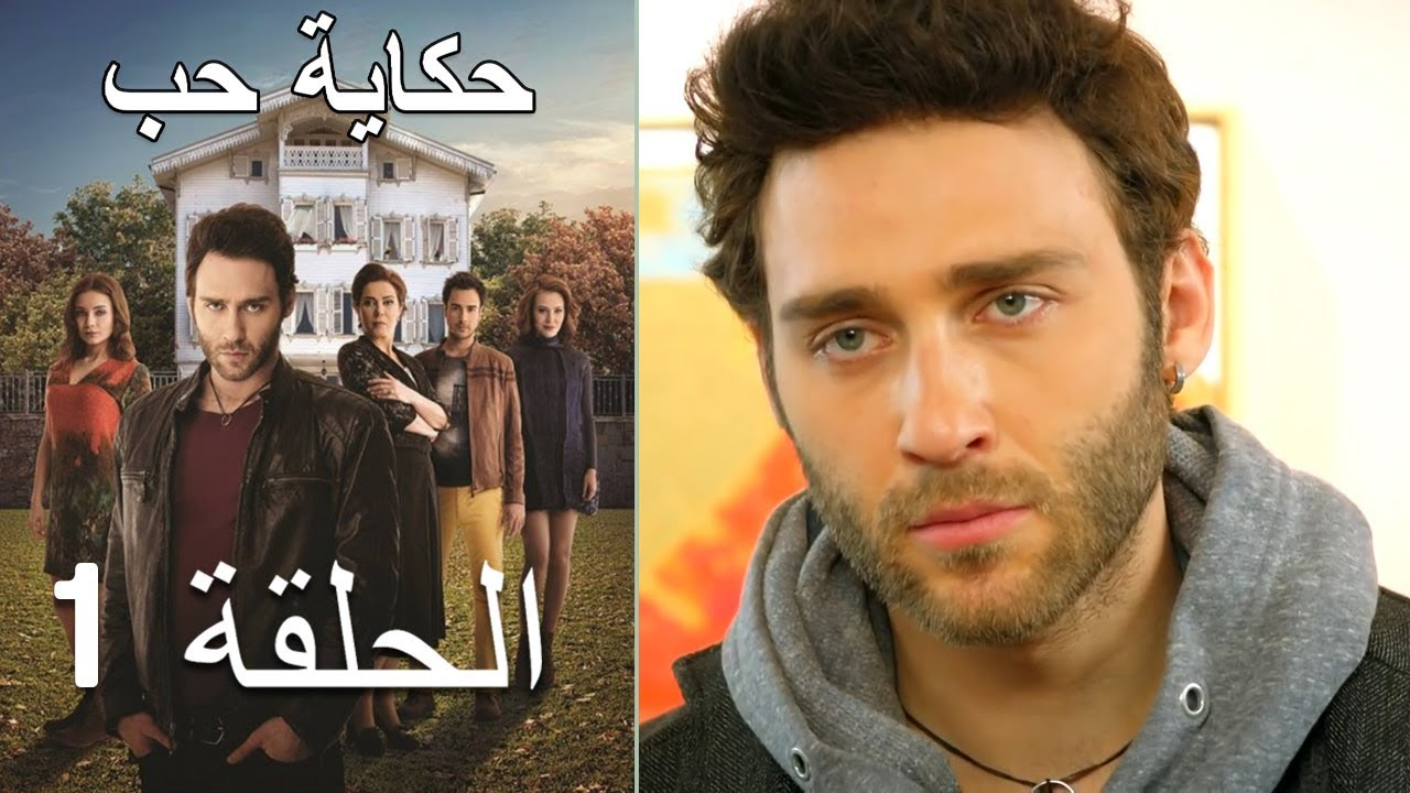 حكاية حب الحلقة 1 Hikayat Hob Youtube