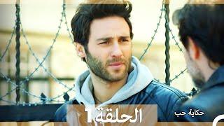 مسلسل حكاية حب الحلقة 1 مترجم قصة عشق