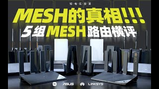 五组MESH路由器横评发现了一个可怕的问题