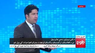 LEMAR NEWS 23 February 2018 /۱۳۹۶ د لمر خبرونه د کب ۰۴