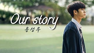 Cover images [옹성우]ONG SEONGWU 'OUR STORY' lyrics(engsub)