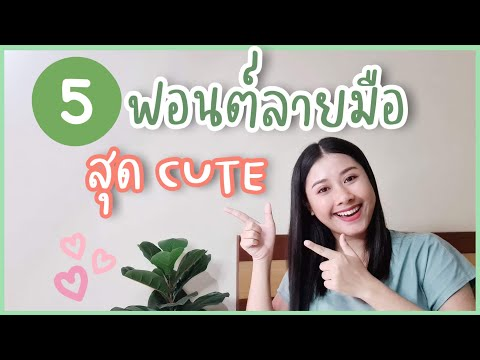 แนะนำ 5 ฟอนต์ลายมือสุดน่ารัก | Kusumawadee