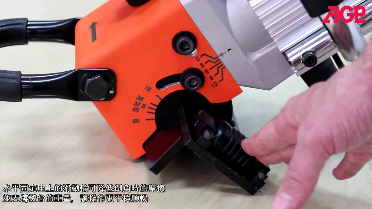 (中文)AGP #EB24 #EB24R Electric Bevelers Product Introduction and Operation 倒角機 功能介紹 操作示範 - YouTube