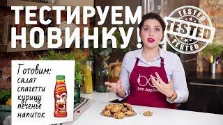 Готовим 5 неожиданно вкусных блюд [Рецепты Bon Appetit]