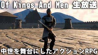中世を舞台にしたアクションRPG「Of Kings And Men」の実況になります!...