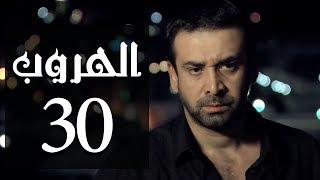 مسلسل الهروب الحلقة 30 | 30 Al Horob Episode