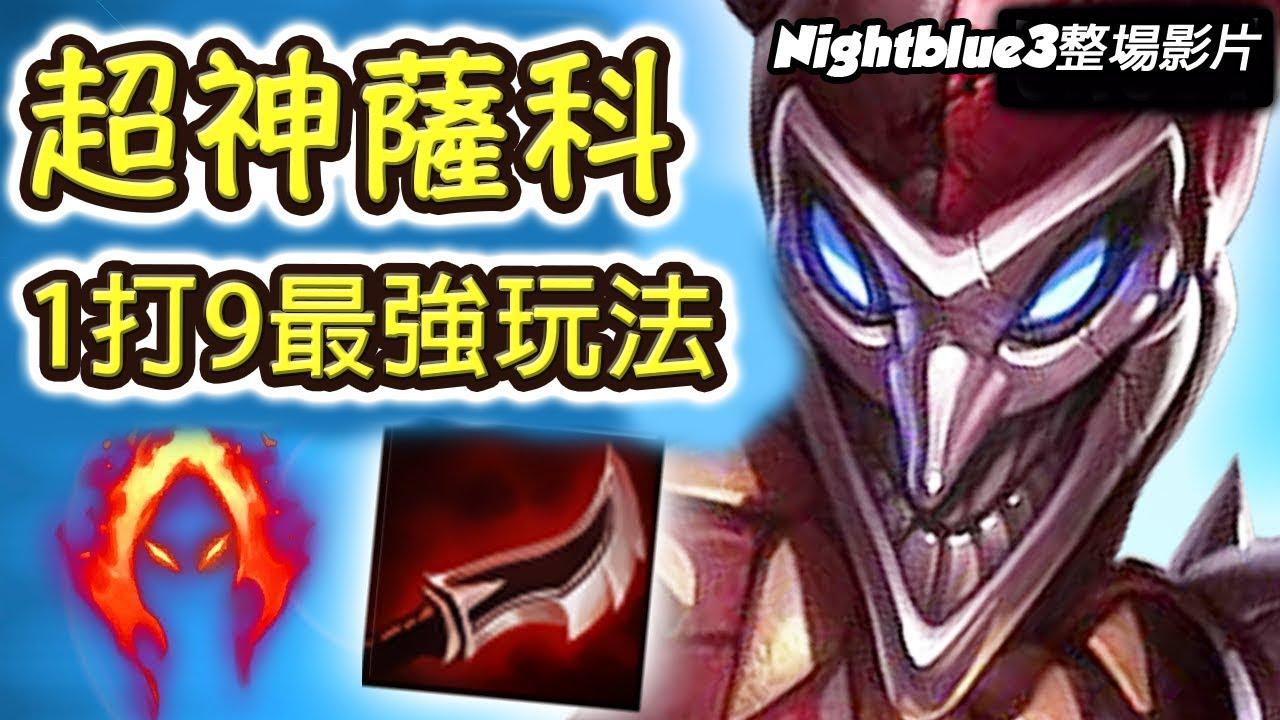 「Nightblue3整場」*最強玩法* 版本最強打野角?超神薩科1打9強行Carry啦! (中文字幕) -LoL 英雄聯盟 - YouTube