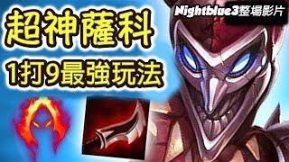 「Nightblue3整場」*最強玩法* 版本最強打野角?超神薩科1打9強行Carry啦!  (中文字幕) -LoL 英雄聯盟