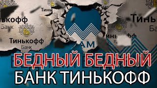 МОШЕННИКИ КОСЯТ ПОД БАНК ТИНЬКОФФ   Как не платить кредит   Кузнецов   Аллиам