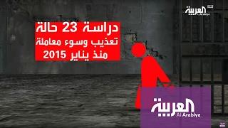 منظمة العفو الدولية ...تونس.. عودة أساليب التعذيب