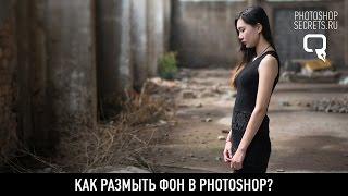 Как размыть фон в photoshop?(Как размыть фон в photoshop? Мини-курс по ретуши - http://photoshopsecrets.ru/c/78q1J Написать комментарий в блоге: http://www.basmanov.photos..., 2016-03-01T05:39:35.000Z)