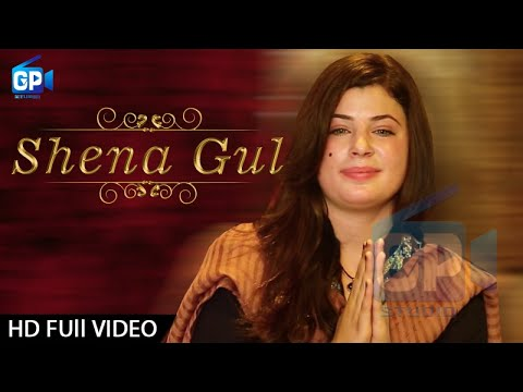 Sheena Gul Pashto New Songs 2017 | Khule Bangri - Pashto New Ful Hd Songs 1080p