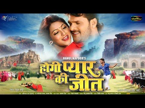 Bhojpuri Movie - Hogi Pyar Ki Jeet - Motion Poster - Khesari Lal Yadav - Bhojpuri Film 2016