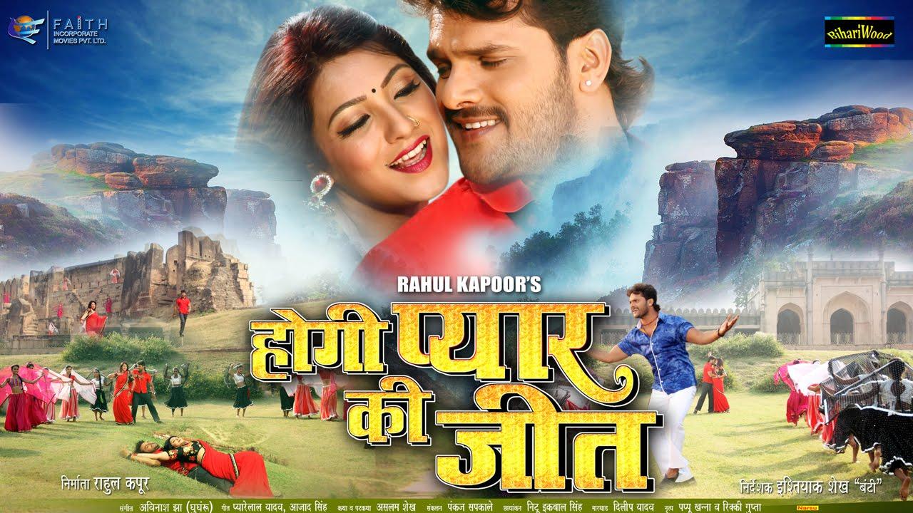 Hogi pyar ki jeet (khesari lal yadav) mp3 songs free download.