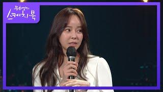 인기 검증!! 조혜선, '중국 냠녀노소 더원 인기 좋아!' [유희열의 스케치북/You Heeyeol's Sk…