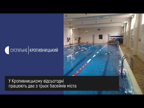 UA: Кропивницький: У Кропивницькому відсьогодні працюють два з трьох басейнів міста
