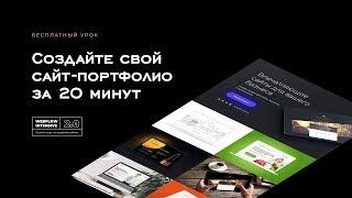 Как бесплатно создать сайт портфолио на webflow за 20 минут