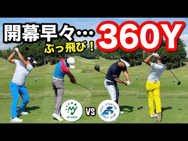 おはよう→360Yドライブ!飛距離と正確性を極めた2チームの因縁の闘いが今始まる。【プロゴルファー ドライバー】