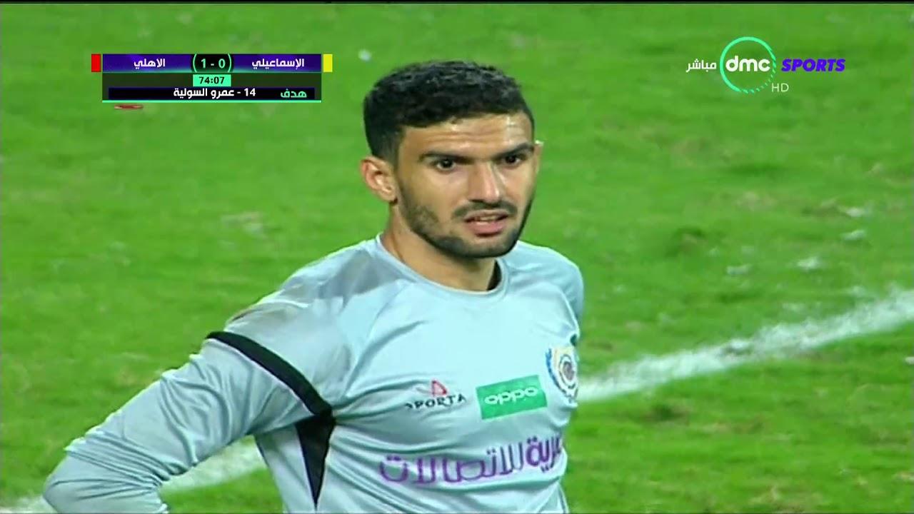 أهداف مباراة الأهلي 2 - 0 الاسماعيلي - الدوري المصري