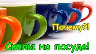 Откалываются кусочки посуды в посудомойке. Почему?! (06.18г.) Семья Бровченко.