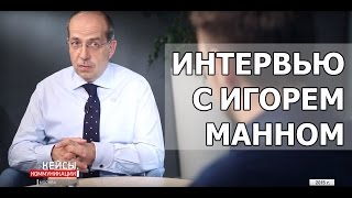 Игорь Манн - интервью с Игорем Манном  на WBC [видео] 2015