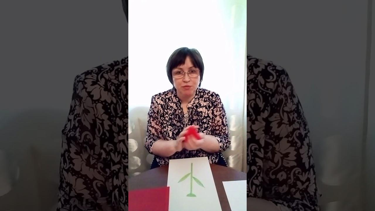 "МАДОУ ""Детский сад №11 ""Капелька"". Открытка ""Цветы к 9 Мая ..."
