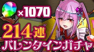 魔法石1070個でバレンタインガチャ214連 配信!【パズドラ】