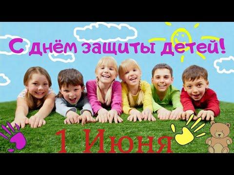 С днём защиты детей! 1 Июня. Первый день лета 🌻🌞Happy Children's Day!