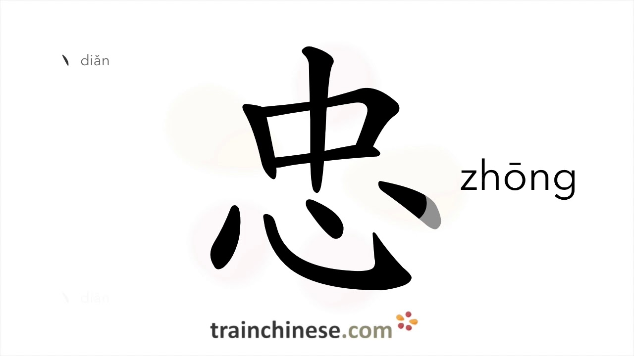 How To Write Zhng Loyal Stroke Order Radical Examples