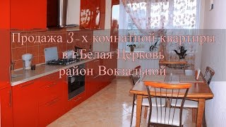 Продажа з-х комнатной квартиры в Белой Церкви, район Вокзальной. Купить квартиру в Белой Церкви.(, 2016-04-21T14:59:16.000Z)