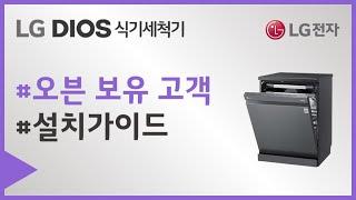LG DIOS 식기세척기 - 타입별 설치 가이드 영상 …